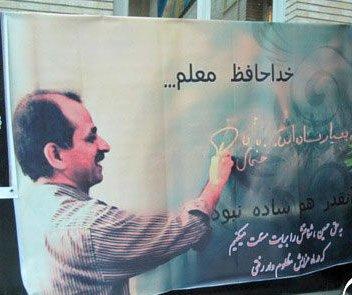 «محمد» در انتظار درس آخر آقای خشخاشی؛ بخشش