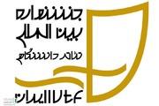 نمایش «باید بمیرم تا آدم شوم» به بیست و دومین جشنواره بینالمللی تئاتر دانشگاهی ایران راه یافت