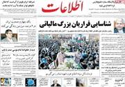 تیترهای صفحه اول روزنامههای ۲۸ بهمن ۹۷