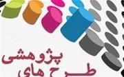 طرح پژوهشی در ارتباط با روشهای درمانی سرطان معده در اصفهان