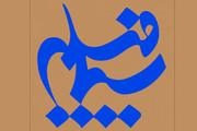 ویژگی تازه سریالهای ایرانی برای حضور در بازارهای جهانی