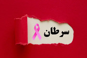 فیلم | نگاه یورونیوز به تاثیر تحریمها بر زندگی بیماران سرطانی