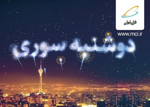 بستههای «رایگان» اینترنت در «دوشنبه سوری» بهمن ماه!