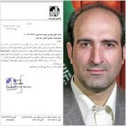 نماینده انجمن بتن ایران در لرستان منصوب گردید