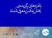 اعلام نامزدهای بخش عکس جشنواره تئاتر فجر