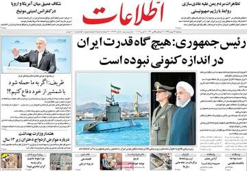 صفحه اول روزنامههای ۲۹ بهمن ۹۷/ هیاهوی استیضاح برای هیچ، حرفهای ظریف در مونیخ