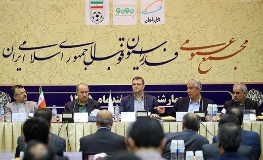 جمعیت حامیان هواداران فوتبال ایران خواستار حضور در مجمع فدراسیون شد