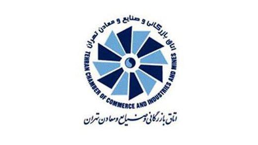 اتاق بازرگانی تهران رتبه فساد اقتصادی را منتشر کرد
