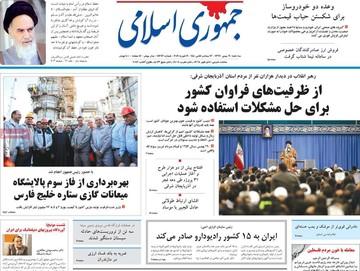 صفحه اول روزنامههای سهشنبه ۳۰ بهمن ۹۷