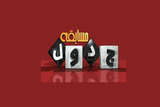 تنبیه مجری مسابقه تلویزیونی با سوالی درباره برتری نژاد آریایی