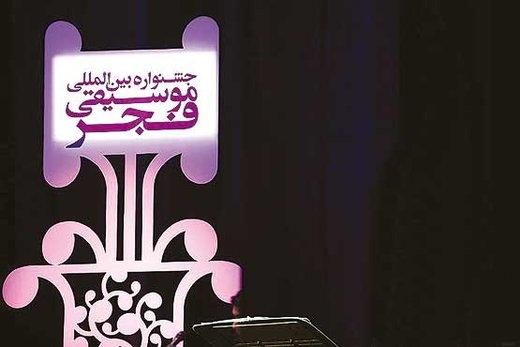 پوستر جشنواره موسیقی فجر رونمایی شد