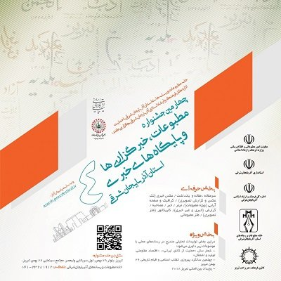 مهلت ارسال اثر به چهارمین جشنواره مطبوعات آذربایجانشرقی تمدید شد