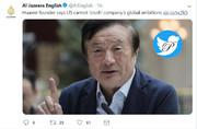 مؤسس هوآوی: آمریکا قادر به خُرد کردن ما نیست!