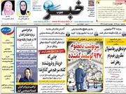 صفحه اول روزنامههای چهارشنبه اول اسفند ۹۷