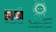 «گفتوگو و اعتماد» موضوع هفتمین گردهمایی سالانه کانون گفتوگو