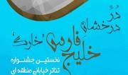نمایش خیابانی «ما همه مقصریم» به جشنواره تئاتر خیابانی منطقهای خارگ راه یافت