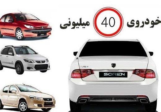 آیا با ۴۰ میلیون تومان میتوان خودرو خرید؟/ حداقل بودجه لازم برای خرید خودرو