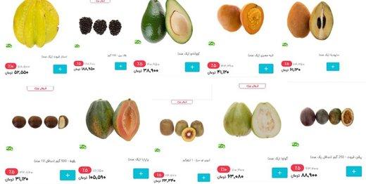 عرضه میوههای قاچاق در فروشگاه اینترنتی