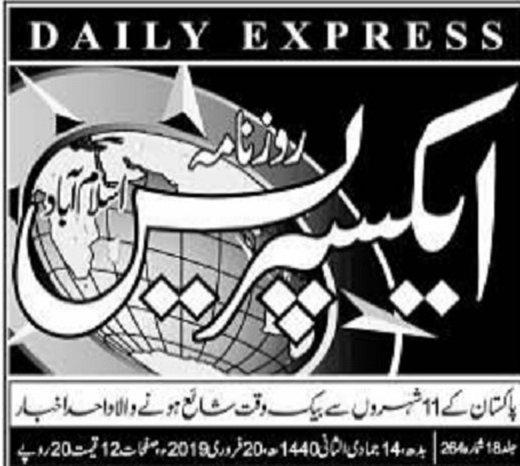 تحلیل روزنامه پاکستانی درباره اظهارات ضدایرانی الجبیر