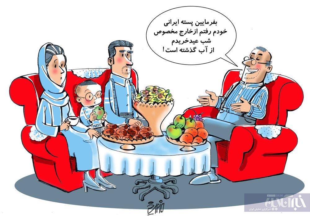 پذیرایی با پسته ایرانی از آب گذشته!
