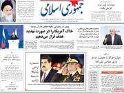 صفحه اول روزنامههای پنجشنبه دوم اسفند ۹۷