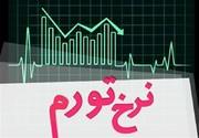 گزارش مرکز آمار درباره تورم بهمن ماه