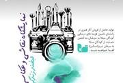 نمایشگاه نقاشی و عکاسی لبخند زندگی در تبریز برگزار می شود