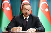 علیاف کنوانسیون رژیم حقوقی دریای خزر را برای اجرا ابلاغ کرد