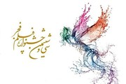 ابهامزدایی سازمان سینمایی درباره هزینههای سی و ششمین جشنواره فیلم فجر/ عکس
