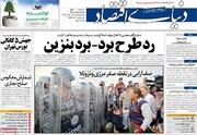 صفحه اول روزنامههای یکشنبه ۵ اسفند ۹۷
