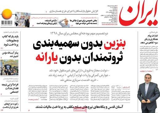 روزنامه های یکشبه 5 اسفند97