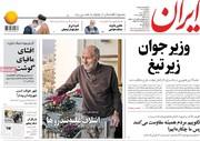صفحه اول روزنامههای دوشنبه ۶ اسفند ۹۷