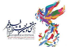 سرمایهگذاران فیلمهای جشنواره فیلم فجر چه کسانی بودند