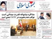 صفحه اول روزنامههای سهشنبه ۷ اسفند