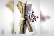 روایتی از حمله اعراب به ایران روی صحنه تئاتر/ سکوتی که شنیده نشد