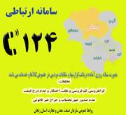 برخورد جدی با متخلفان صنفی در زنجان