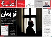 صفحه اول روزنامههای ۸ اسفند در تسخیر محمدجواد ظریف