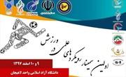 نخستین سمینار رویکردهای علمی در ورزش  در دانشگاه آزاد لاهیجان برگزار میشود