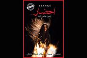 تصویری ترسناک روی پوستر یک سریال ایرانی/ عکس