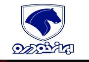 قیمت ۸ اسفند انواع محصولات ایران خودرو/ تندر ۱۳۵ و سمند ۱۰۷ میلیون تومان