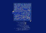 رونمایی از فراخوان جایزه هنری خوشنویسی یاس یاسین