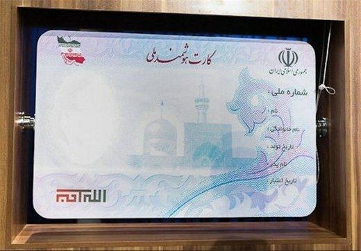 صدور کارتهای ملی هوشمند «ایرانی» از ۱۵ اسفند
