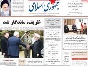 صفحه اول روزنامههای پنجشنبه ۹ اسفند ۹۷