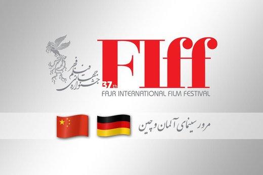 تمرکز سیوهفتمین جشنواره جهانی فیلم فجر بر کدام کشورهاست؟
