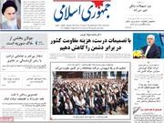 صفحه اول روزنامههای شنبه ۱۱ اسفند ۹۷