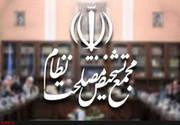 غایبین جلسه روز ۱۱ اسفند مجمع تشخیص چه کسانی بودند؟