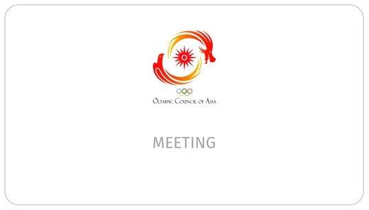 جلسه مهم شورای المپیک آسیا با حضور مسئولان ورزش ایران