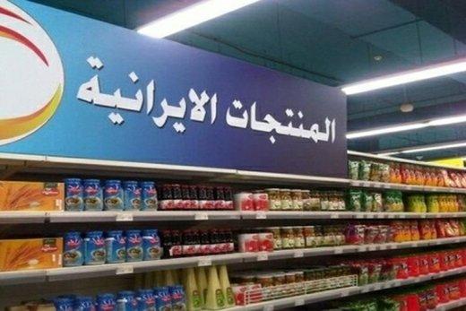 إفتتاح أول مكتب كونسورتيوم للتصدير الإيراني في العراق