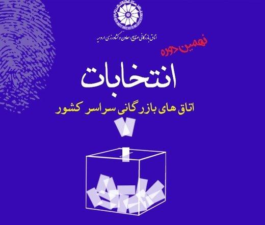 پایان انتخابات اتاق بازرگانی ارومیه/ شکست سخت ائتلاف منتقد هیئت نمایندگان کنونی