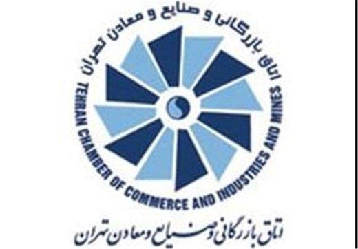 منتخبان اتاق بازرگانی تهران معرفی شدند/ خوانساری در صدر لیست